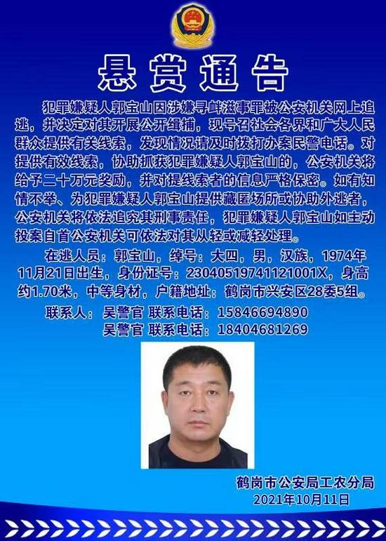 黑龙江鹤岗警方悬赏20万元 抓捕嫌疑人郭宝山