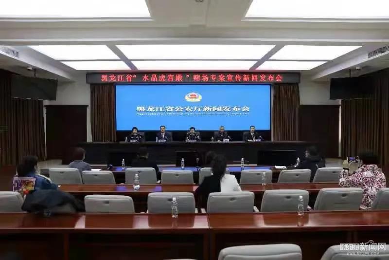 黑龙江破获跨境赌博犯罪案 涉案千余人 赌资16亿