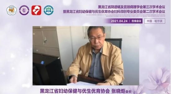 黑龙江省妇幼保健与优生优育协会会长张晓炬致辞