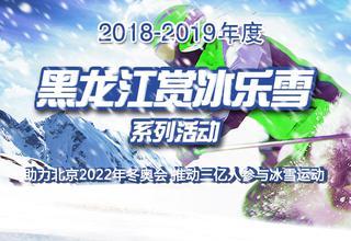 2018-2019年度赏冰乐雪系列活动