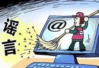 香坊一网民散布谣言被拘5日