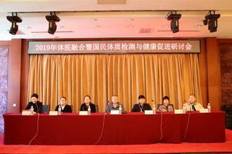 体医融合研讨会在哈举办