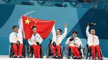 中国轮椅冰壶队夺中国冬残奥会历史首金