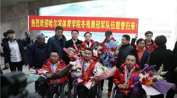 中国轮椅冰壶队载誉归冰城