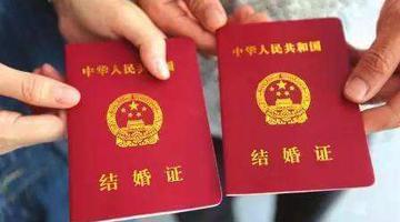 14日起 哈市九区接受521结婚登记预约