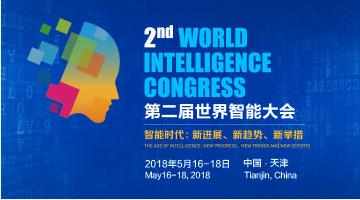 第二届世界智能大会