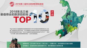 东北旅游新媒体峰会榜单即将揭晓