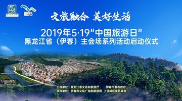 中国旅游日黑龙江伊春主会场活动