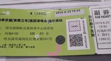 数十人买到李宗盛演唱会假票