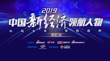 2019中国新经济领航人物评选活动