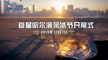 首届哈尔滨采冰节开幕式
