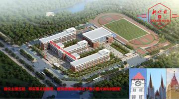 哈17中学新区学校设计图曝光
