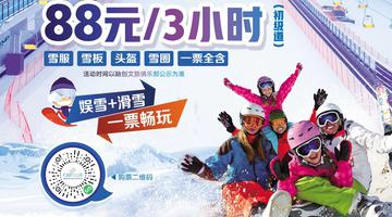 雪世界中高级道特惠票价限时特惠