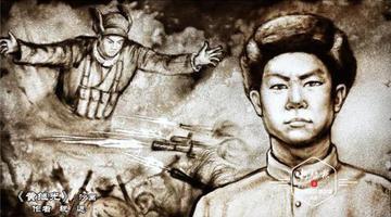 冰城教师沙画为抗美援朝英雄点赞