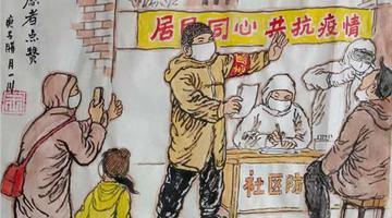 退休老人用漫画传递抗疫力量