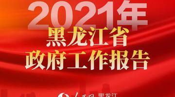 一图读懂|2021年黑龙江省政府工作报告