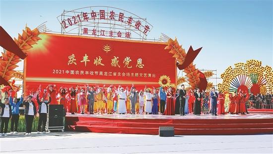中国农民丰收节黑龙江主会场节庆活动启幕