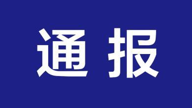 哈尔滨道外发生杀人焚尸案 嫌疑人5小时落网