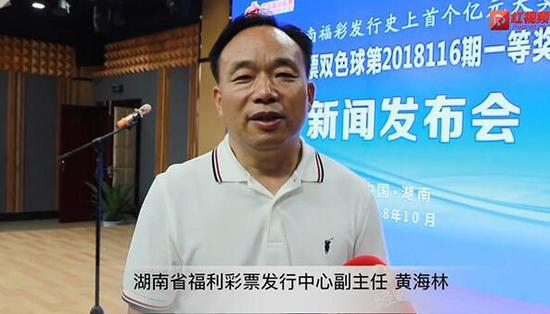 省福利彩票发行中心副主任黄海林接受采访