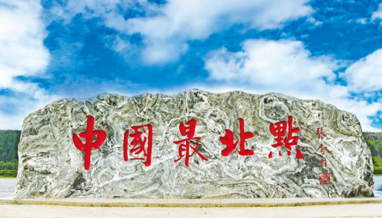 大兴安岭漠河中国最北点