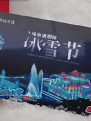 """""""冰雪节主题""""公交卡发行"""