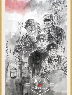 冰城大学生用画笔向戍边英雄致敬
