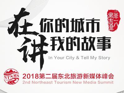 在你的城市讲我的故事,2018第二届东北旅游新媒体峰会。