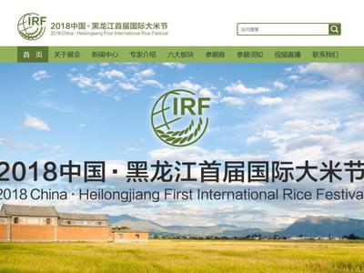 2018中国·黑龙江首届国际大米节,活动主题为稻米飘香世界。
