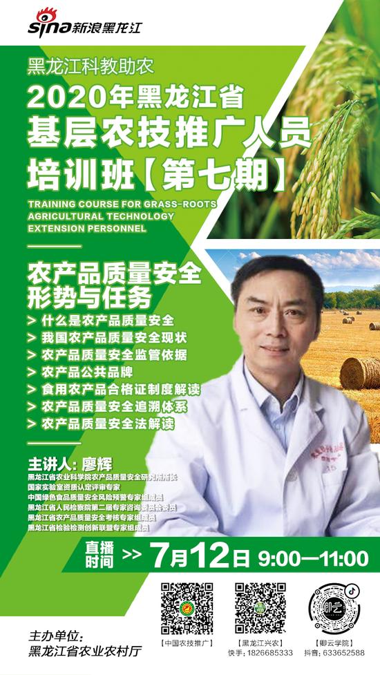 黑龙江基层农技推广人员培训班第七期:农产品质量安全形势与任务