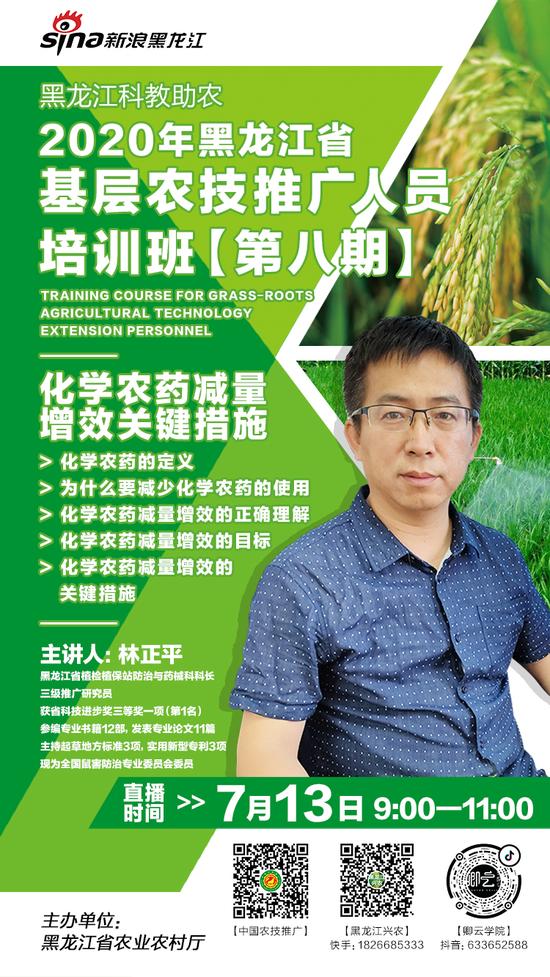 黑龙江基层农技推广人员培训班第八期:化学农药减量增效关键措施