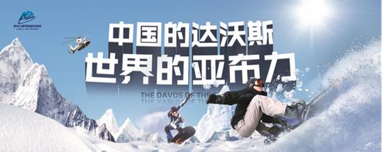 """畅玩冰雪、动感嗨滑、云享欢乐,第十八届亚布力滑雪节11月20日即将全""""新""""开启"""