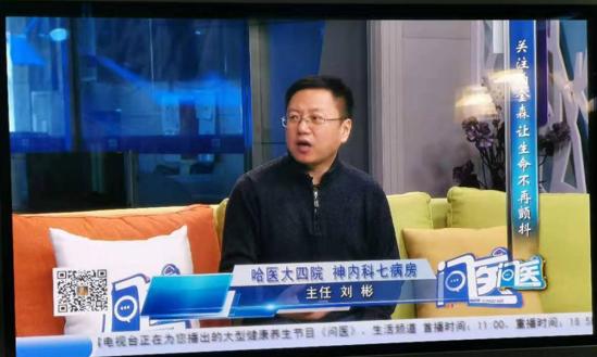 刘彬主任在各大媒体、电视上做帕金森公益讲座