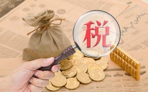 9月1日起黑龙江省部分契税税率由5%减至3%