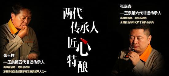 """连续两年荣获国际金奖 见证玉泉品质""""内外兼修"""""""