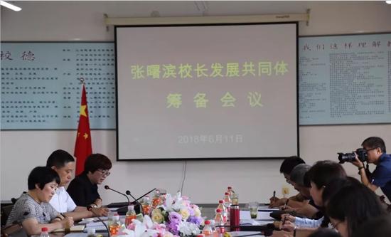 张曙滨校长发展共同体筹备会暨课题研讨会
