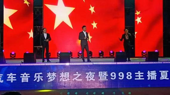张鹏(黑龙江省歌舞剧院独唱演员)、于大鹏、杨毅共同演绎《中华情》