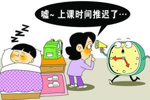 """大庆中小学不执行""""到校时间""""将被追责"""
