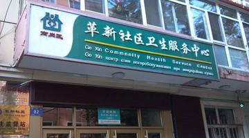 哈尔滨两家社区医院上全国优质服务榜