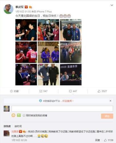 """央视记者李武军在微博上写下生日祝福。刘国梁评论道:""""我当队员时你就跑(乒乓球),我转教练了你还跑,我教练都退役了,你还在跑,看来在乒乓球的路上真跑不过你啊……"""" 图片来源:李武军微博截图"""