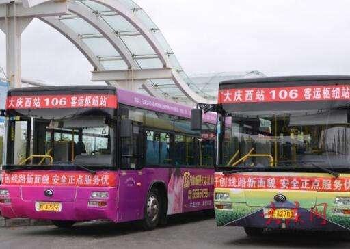 大庆公交党注意 61路公交车15日起恢复运营高清图片