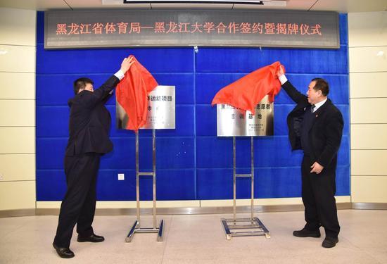 黑龙江省体育局副局长李峰和黑龙江大学副校长严明揭牌