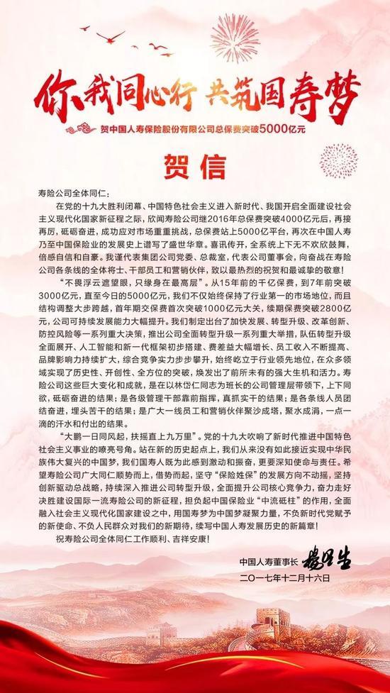杨明生董事长贺信