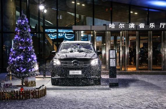 梅赛德斯-奔驰携手哈尔滨音乐厅,为冰雪之都哈尔滨奉上异彩纷呈的圣诞音乐会