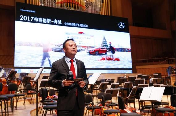 北京梅赛德斯-奔驰销售服务有限公司北区总经理魏超先生致辞