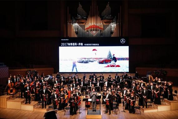 2017梅赛德斯-奔驰哈尔滨音乐厅圣诞音乐会现场