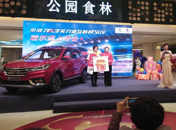荣欧4S店领导为新车主颁发车主钥匙和购车礼包