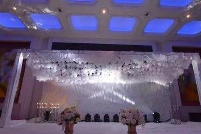 婚宴现场像灵堂女子索赔3.5万 公司:灯光照射所致