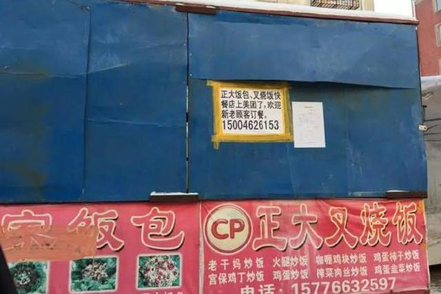 哈尔滨美团外卖充斥幽灵餐厅给你送餐的竟是这种商家