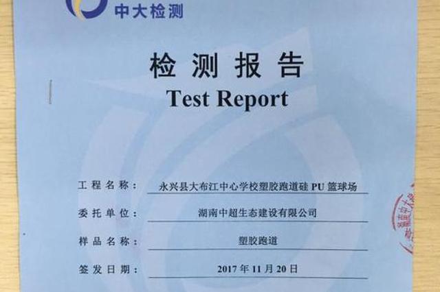 湖南学校疑现毒跑道多名学生住院 官方:细菌感染