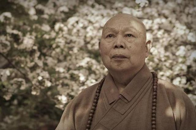 中国佛教协会名誉会长一诚长老圆寂 世寿91岁